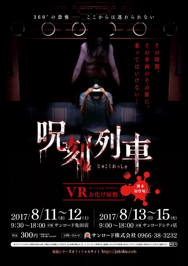 VRイベント,VRお化け屋敷 呪刻列車,イメージ